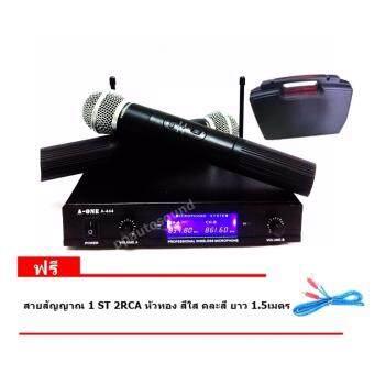 A-ONE ไมโครโฟนไร้สาย/ไมค์ลอยคู่ UHF ประชุม ร้องเพลง พูด WIRELESS รุ่น A-444 พร้อมกระเป๋าหิ้ว ฟรีสายสัญญาณ 1 ST 2RCA หัวทอง สีใส คละสี ยาว 1.5เมตร