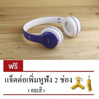 DT หูฟังบลูทูธแบบครอบหู รุ่น P47 Wireless แถมฟรี(แจ็คต่อเพิ่มหูฟัง 2 ช่อง (คละสี)