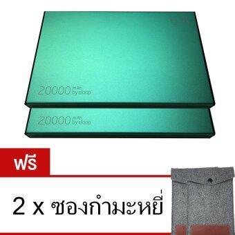 Eloop E14 Power Bank 20000mAh แพ็คคู่ (สีเขียว)