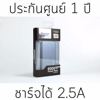 Verbatim Power Bank 6000mAh Li-polymer 2.5A output (Black) พาวเวอร์แบงค์ แบตเตอรี่สำรอง สีดำ