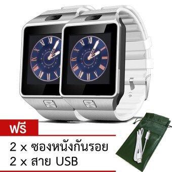 ATM Smart Watch Phone รุ่น DZ09 (สีขาว) แพ็คคู่ 2 เรือน กล้องนาฬิกาบูลทูธ ใส่ซิมได้ Bluetooth Smart Watch SIM Card Camera ฟรี ซองหนัง+สาย USB