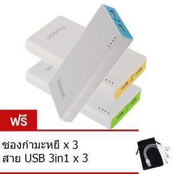 Person Power Bank 10,000 mAh แบตสำรอง รุ่น RM01 แพ็ค 3 ชิ้น (สีเหลือง/สีเขียว/สีน้ำเงิน) ฟรี +ซองกำมะหยี่ สาย USB 3 in 1