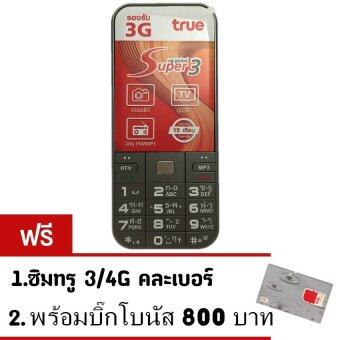 True super 3 เครื่องปลดล๊อค รองรับ 3G ทุกเครือข่าย (Black) ฟรี ซิมทรูพร้อมโบนัส 800 บาท