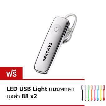 B2B store123-Samsung หูฟัง Bluetooth4.1 headphones (สีขาว)ฟริ LED USB Light มูลค่า88บาท 2ชิ้น