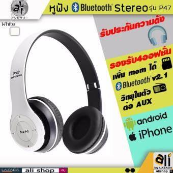 ali หูฟังบลูทูธ หูฟังBluetooth หูฟังไร้สายHeadphone Stereo รุ่น P47 ..(สีขาว)