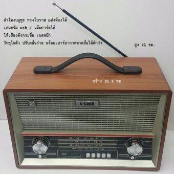 ิG-GOOD ลำโพงบลูทูธ ทรงโบราณ แต่งห้องได้ วิทยุในตัวพร้อมเสา + ช่องเสียบเม็ม/USB ให้เสียงดังกระหึ่ม (ขนาด 31.5 x 21 ซม) - สีไม้ทรงโบราณ