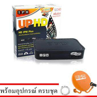 IPM UP HD กล่องรับดาวเทียมไอพีเอ็ม + IPM Ku-Band ชุดจานดาวเทียมไอพีเอ็ม ยึดผนัง 35 cm.