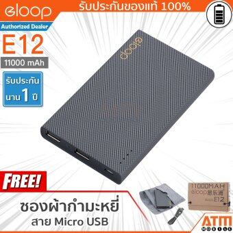 Eloop Power Bank 11000mAh รุ่น E12 – สีดำ (ฟรี ซองกำมะหยี่)