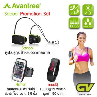 โปรโมชั่น Set Avantree Sacool (Black/Green) หูฟังบลูทูธ V4.0 กันน้ำ และ Avantree Armor ซองรัดแขน สำหรับออกกำลังกาย ใช้งานได้กับหน้าจอ 5.5นิ้ว Iphone6+ (สีดำ) แถมฟรี นาฬิกา LED Digital Watch มูลค่า 150.-
