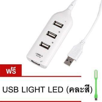 iGadget USB HUB 4 PORT สายชาร์จแบตมือถือ ชาร์จกล้อง (สีขาว) แถมฟรี USB LIGHT LED (คละสี)