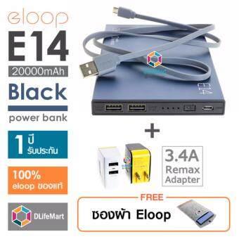 Eloop E14 20000mAh Power Bank (สีดำ) + หัวชาร์จ Remax Adapter USBx2 (สีดำหรือขาว) แถมฟรี ซองผ้า eloop e14