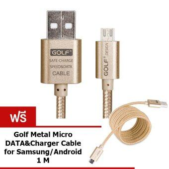 Golf สายชาร์จถักกลม 2เมตร Metal Micro USB for Samsung/Android 2M (สีทอง) ฟรี สายชาร์จถักกลม 1เมตร (สีทอง)