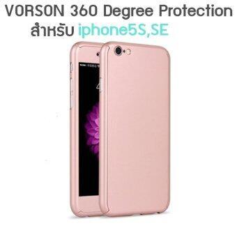 Vorson เคส 360 Degree Protection สีชมพู iPhone5/5S/SE