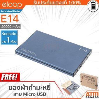 Eloop E14 Power Bank 20000mAh (สีดำ) ฟรี ซองกำมะหยี่