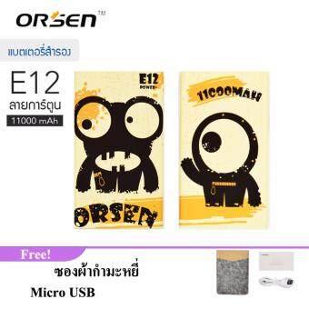 Eloop E12 Orsen 11000mAh ลายการ์ตูน แถมซองกำมะหยี่