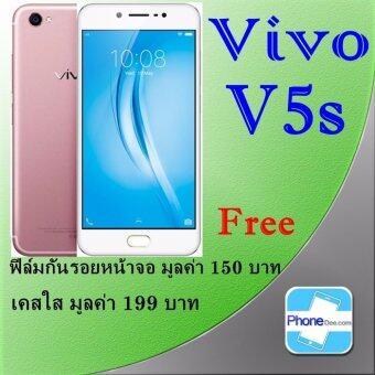 Vivo V5s 64GB ประกันศูนย์ (RoseGold) ฟรี เคส + ฟิล์ม
