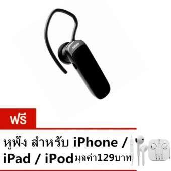 IT shop house-Jabra Bluetooth Headset รุ่น mini Talk (สีดำ) 1ตัว ฟรี หูฟัง (สีขาว) 1เส้น