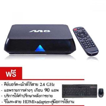 I-SMART 2GB/8GB Android TV Box MBOX Quad Core 4.4.2 +ลงแอพให้ (Free!! 2.4 GHz Wireless Keyboard ภาษาไทย+อังกฤษ & Wireless mouse)