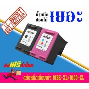Pritop/HP DeskJet 1000,1050,1055,2050,3000,3050 ใช้ตลับหมึกอิงค์เทียบเท่า รุ่น 61BK-XL/61CO-XL ดำ 1 ตลับ สี 1 ตลับ