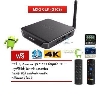 MxQ CLK กล่องแอนดรอยด์สมาร์ททีวี Android TV Box Quad Core Support 3D-4K Free MX3 Air Mouse + แอ็พดูทีวีทั่วโลก ดูหนัง ดูซีรี่ย์ฟรี