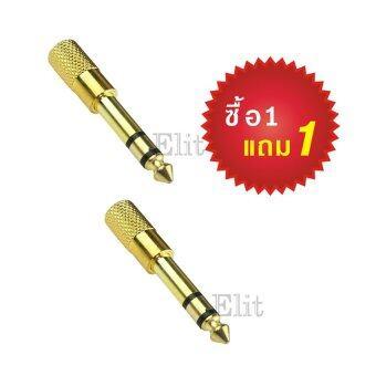Elit Jack Converter Adapter 3.5mm to 6.35mm แจ็คอะแดปเตอร์แปลง (Gold) แถมฟรี 1 ชุด
