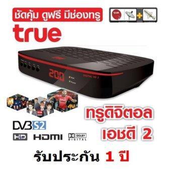 TRUE DIGITAL HD 2 กล่องรับดิจิตอลทีวี และ ดาวเทียม 2 in 1 และดู แพ็คเก็จทรูได้ด้วย แบบขายขาด