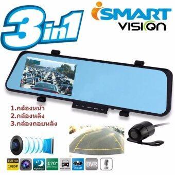 I-SMART กล้องติดรถI-Smartกล้องวงจรปิดในกระจกมองหลัง&กล้องถอยหลัง บันทึกภาพดูกล้องหลัง เป็น กระจกด้วย3 in1รุ่นF20 (black) Car Camera