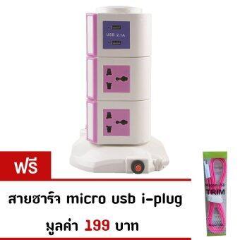 i-plug ทรงคอนโด 3 ชั้น + USB 2.1A IP-311U (สีชมพู)