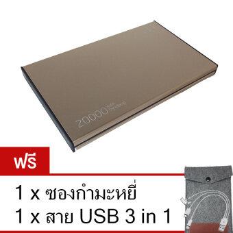 Eloop E14 แบตสำรอง 20000mAh (Gold) ฟรี สาย USB 3in1 + ซอง