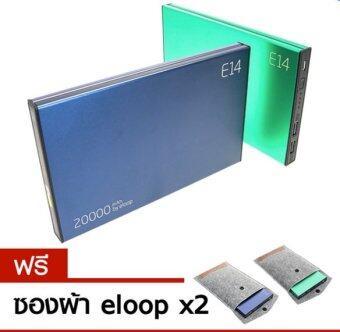 Eloop E14 Power Bank พาวเวอร์แบงค์ แบตเตอรี่สำรอง 20000 mAh แพ็คคู่ (สีดำ/สีเขียว) แถมฟรี ซองผ้า Eloop 2 ชิ้น