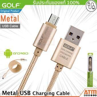 Golf สายชาร์จ Micro USB แบบถัก Metal Quick Charge/Data Cable สำหรับ Samsung / Android (สีทอง)