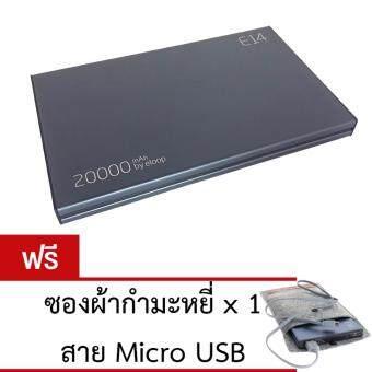 Eloop E14 Power Bank แบตเตอรี่สำรอง 20000mAh ฟรีซองผ้ากำมะหยี่ +สาย USB (สีดำ)