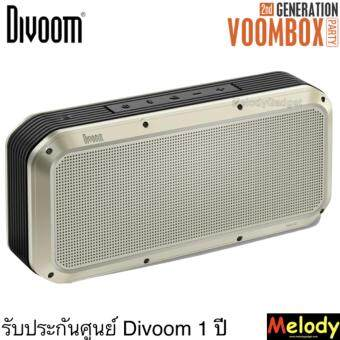 DIVOOM 2ND GEN Voombox-party2nd Generation รับประกันศูนย์ DIVOOM 1ปี By MelodyGadget