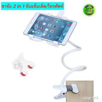 ขาจับ 2 in 1จับแท็บเล็ต/โทรศัพท์ได้ Tablet Holder for iPad and Smart Phone Stand