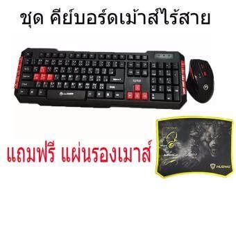 Marvo Keyboard+ mouse wireless ชุดไร้สาย set รุ่น KW-529 Black (สีดำ)+แผ่นรองเมาส์ Nubwo