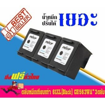 Axis / HP DeskJet 1000,1050,1055,2050,3000,3050 ใช้ตลับหมึกอิงค์เทียบเท่ารุ่น 61/61BK/61XL/CH563WA Pritop แพ็ค 3 ตลับ