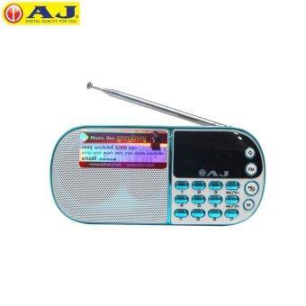 AJ MPR-00-3 Music Boxรุ่นลูกกตัญญู 3,000 เพลง