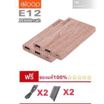 Eloop แบตสำรอง 11000mah รุ่น E12X2 แถนฟรีEloop usb micro+ซองผ้า
