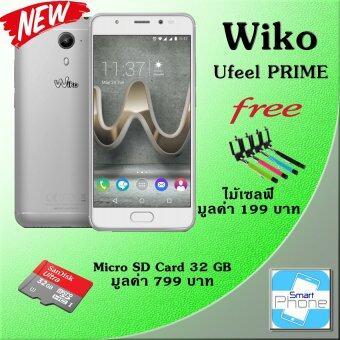 Wiko ufeel PRIME 32GB (Silver) - ประกันศูนย์ ฟรี ไม้เซลฟี่ + Micro SD 32 GB
