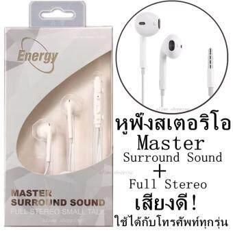 Energy หูฟังสเตอริโอ Master Surround Sound + Full Stereo Small Talk ใช้ได้กับโทรศัพท์ทุกรุ่น Smalltalk earphones