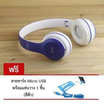 DT หูฟังบลูทูธแบบครอบหู รุ่น P47 Wireless (สีน้ำเงินขาว) แถมฟรี สายชาร์จ Micro Usb พร้อมแท่นวาง
