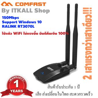 Comfast ยูเอสบี WiFi บูสเตอร์ 2.4GHz กำลังขยาย 1000mW ยี่ห้อ Comfast รุ่น WU720IND