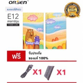 Orsen Eloop E12 ORSEN( eloop เปลี่ยนซื่อใหม่)power bank E12 ลาย การ์ตูน 11000mah