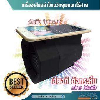 เครื่องเสียงลำโพงวิทยุพกพาไร้สายแบบพกพาติดซับวูฟเฟอร์ touch speaker boombox(สำหรับ Iphone)