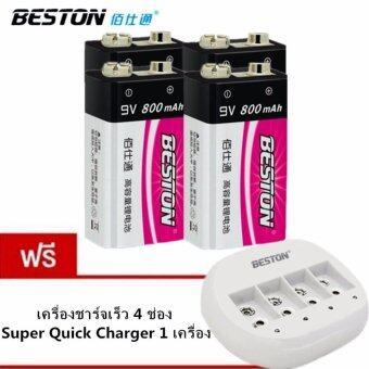 BESTON ถ่านชาร์จ 9V 800 mAh NIMH Rechargeable Battery 4 ก้อน แถมฟรี เครื่องชาร์จเร็ว 4 ช่อง Super Quick Charger 1 เครื่อ มูลค่า 328บาท