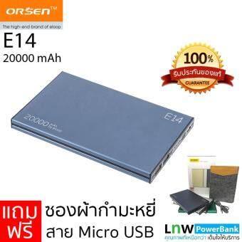 Eloop Orsen รุ่น E14 (สีดำ) Power Bank 20000mAh ฟรี ซองกำมะหยี่