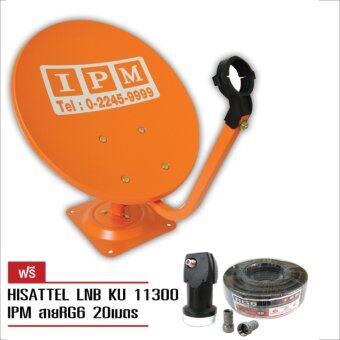 IPM หน้าจานดาวเทียมปิคนิคแบบตั้งพื้น 35ซม. (สีส้ม) แถมฟรี LNB 11300 +สาย 20 เมตร