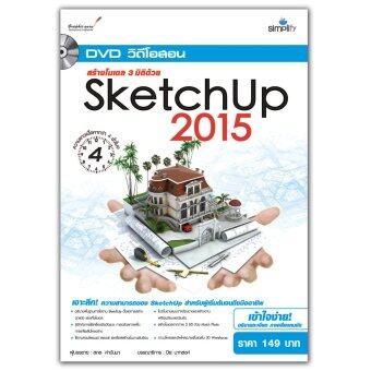 DVD วีดีโอสอนสร้างโมเดล 3 มิติด้วย SketchUP 2015