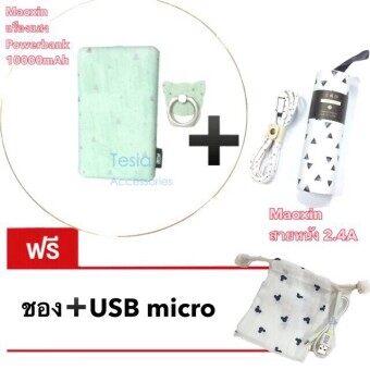Maoxin power bank แรืองแสง10,000mah ASTAR T-3 สีเขียว แท้ +USB สายหนัง 2.4A ชาร์จไว(สามเหลี่ยม)แถนฟรี ซองผ้า+iring