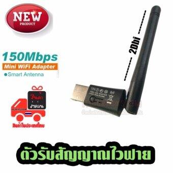 เปรียบเทียบราคา Itworksystem ตัวรับสัญญาณไวฟาย 150 Mbps เสา 2 Dbi (สีดำ) USB WIFI 150 MBPS Antenna 2 DBI เปรียบเทียบราคา